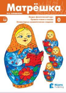 Начальный курс русского языка + аудио