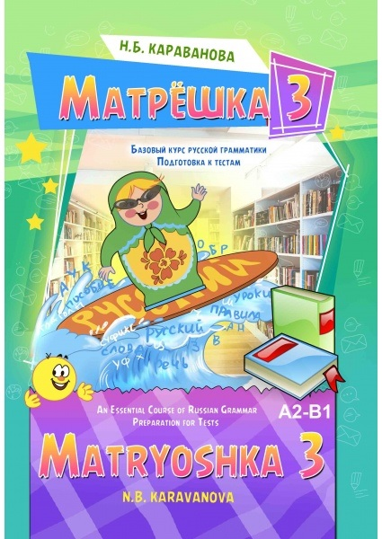 Matryoshka. A German Edition