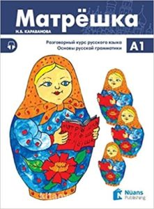 Курс русского языка + аудио