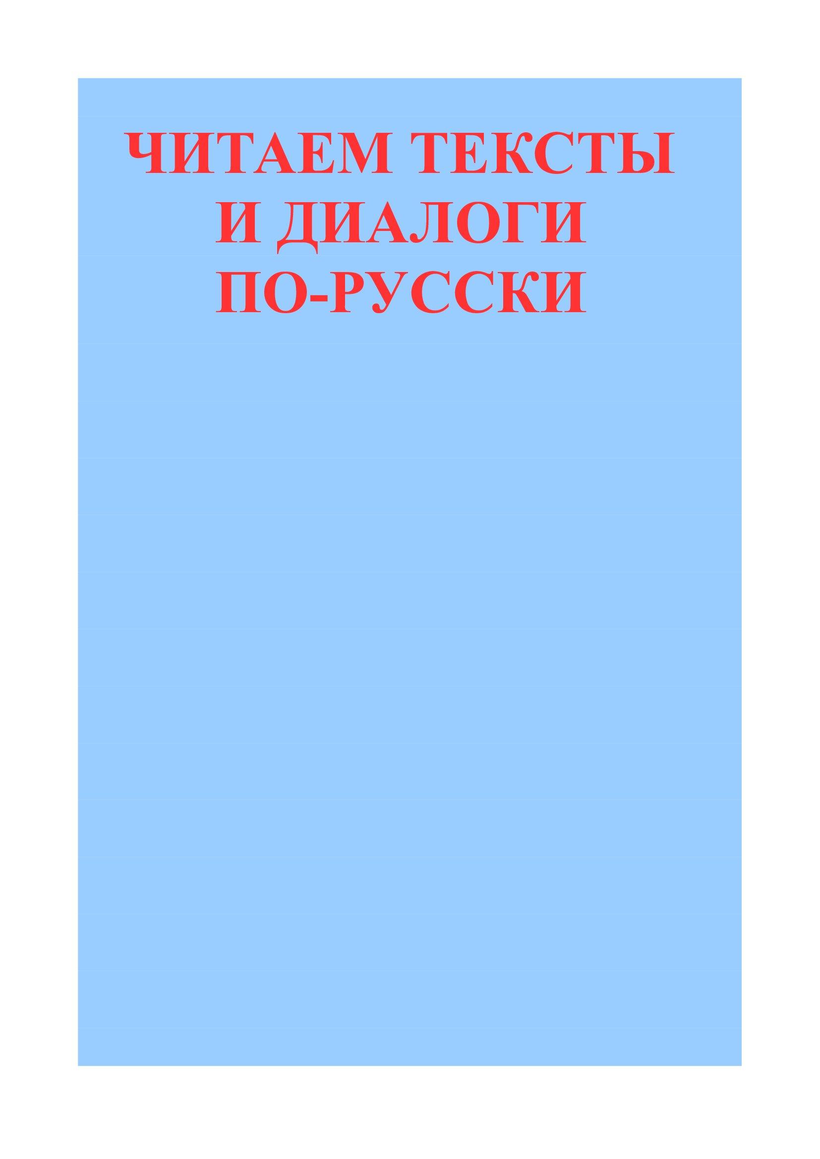 Читаем тексты и диалоги по-русски