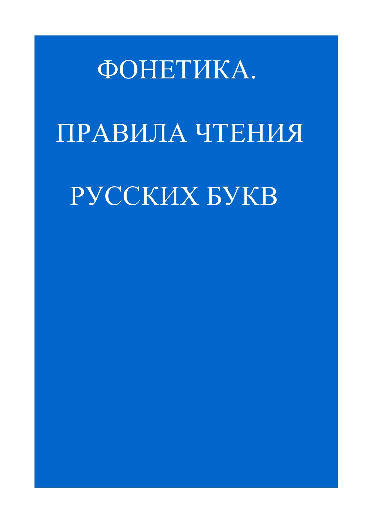 Фонетика (Правила чтения русских букв)