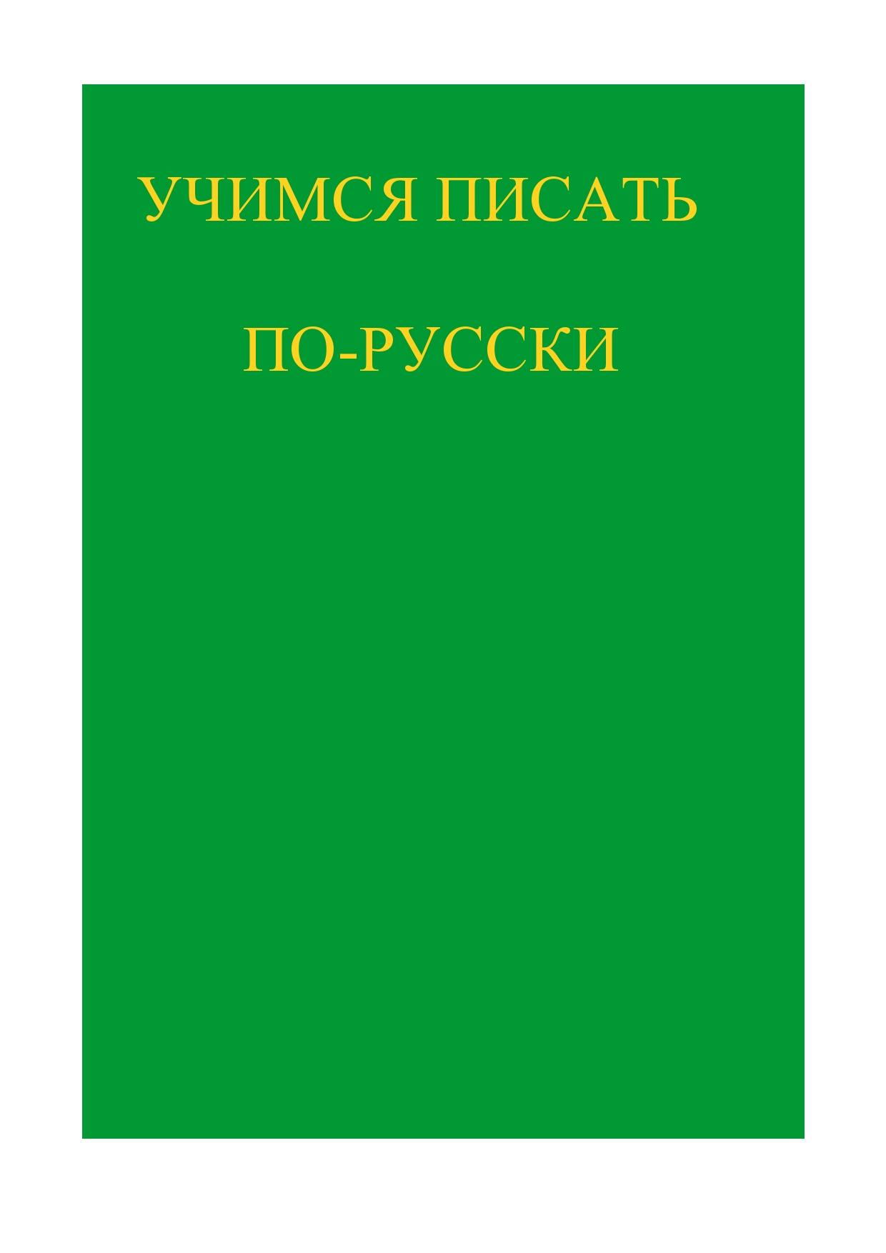 Учимся писать по-русски