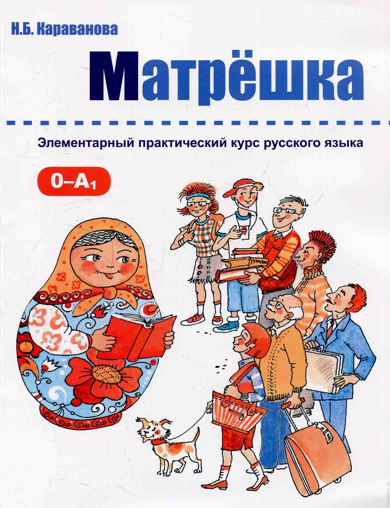 Matryoshka. The First Russian Edition
