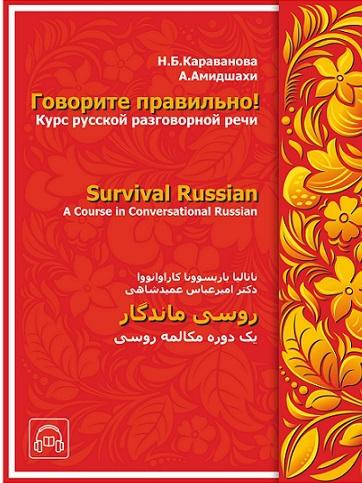 Survival Russian в Иране
