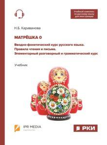 Матрёшка Караванова PDF