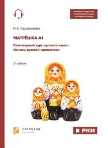 colloquial course of Russian