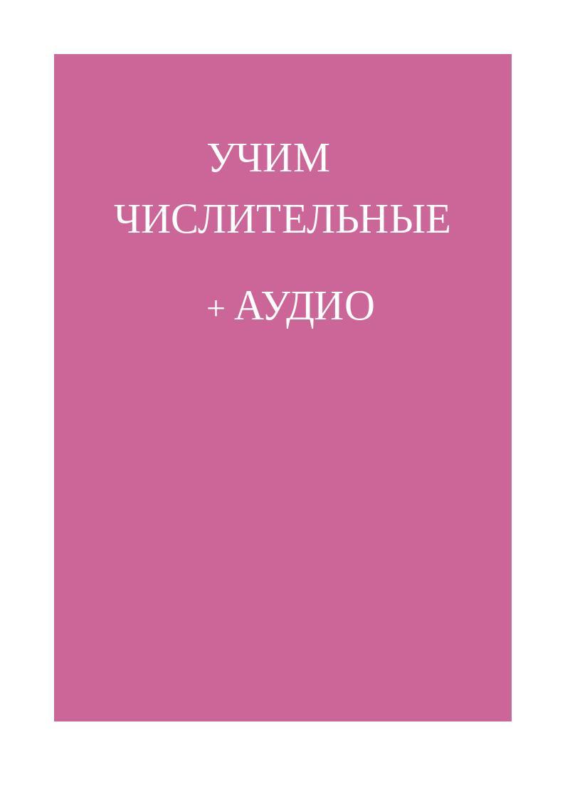 Учим русские числительные + аудио