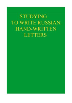 Studying to Write Russian. Hand-written Letters