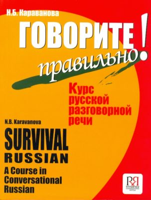 Survival Russian. A Course in Conversational Russian