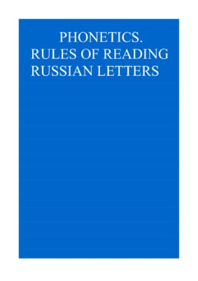 Phonetics. Rules of Reading Russian Letters