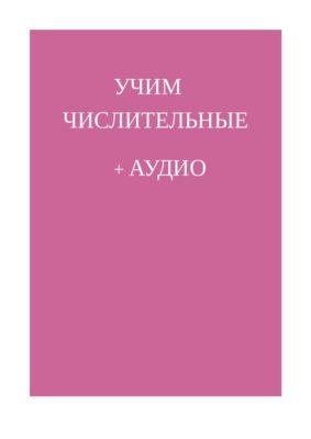 Русские числительные
