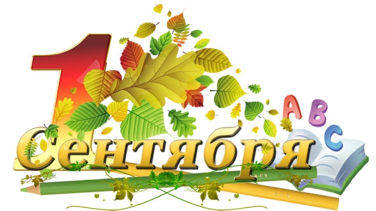 1 сентября в России День знаний